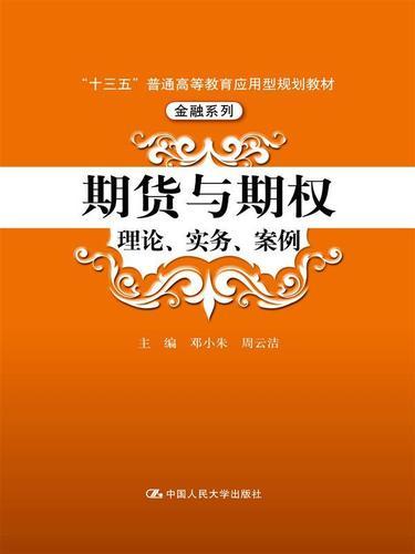 期货与期权理论实务案例十三五普通高等教育应用型·金融系列邓小朱