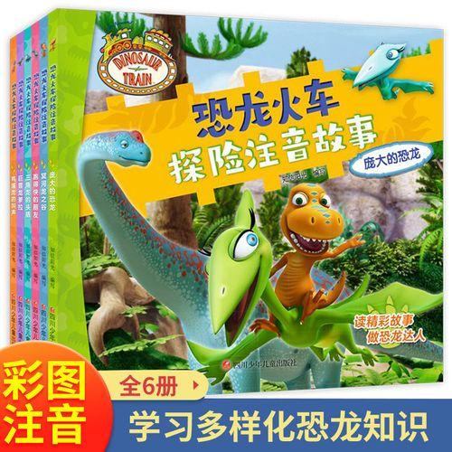 恐龙火车探险注音故事书全套6册 3-6岁儿童早教百科全书 老师推荐
