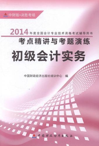 初级会计实务:初级会计资格 中国财政经济出版社培训中心 考试
