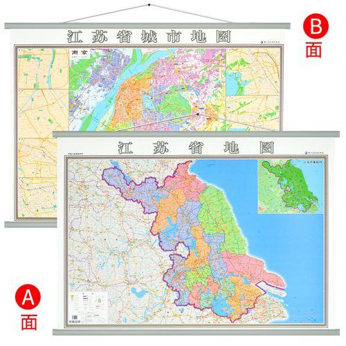 【极速发货】新版 江苏省地图挂图 江苏地图 南京城区