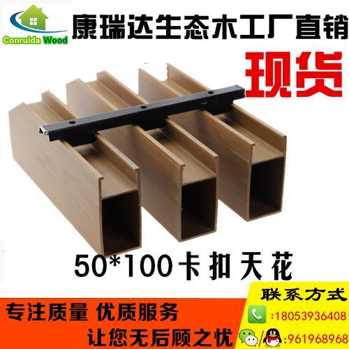 生态木生态木吊顶50*100卡口天花高端家装工装生态木