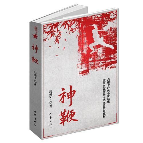 神鞭 冯骥才 古典文学
