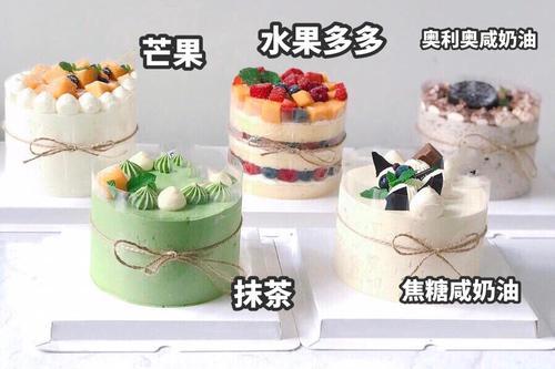 四寸mini蛋糕