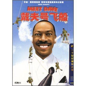 戴夫号飞船(dvd9)