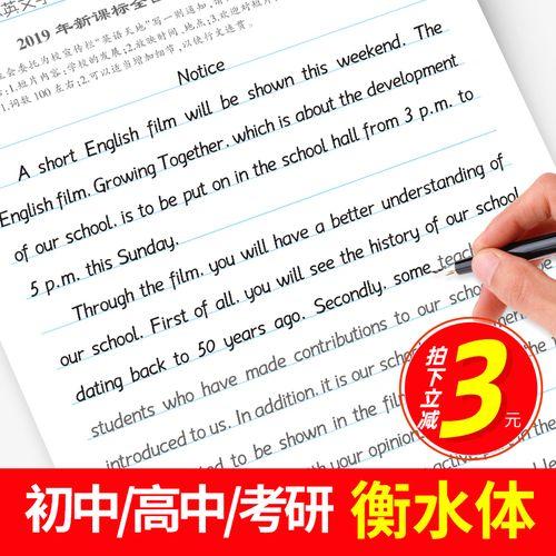 六级单词词汇手写印刷体中考高考英语满分作文衡水中学英文凹槽练字帖