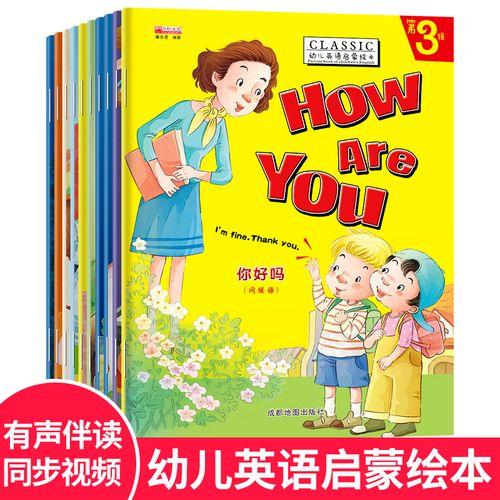 幼儿园老师推荐英语入门教材课外书籍 宝宝日常英语口语练习绘本 亲子