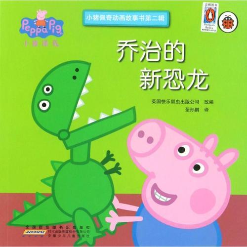 乔治的新恐龙/小猪佩奇动画故事书第2辑 英国快乐瓢虫