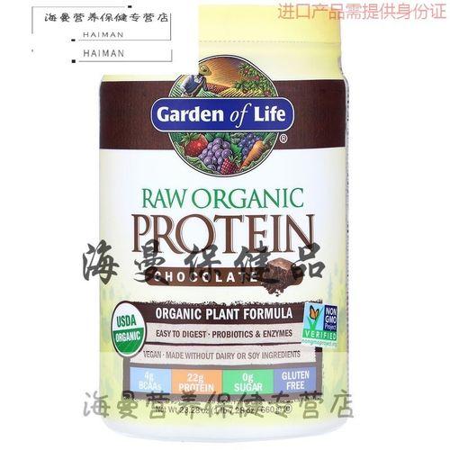 绿璐美国直邮 豌豆植物复合蛋白粉 巧克力 原味 香草味 巧克力味(660