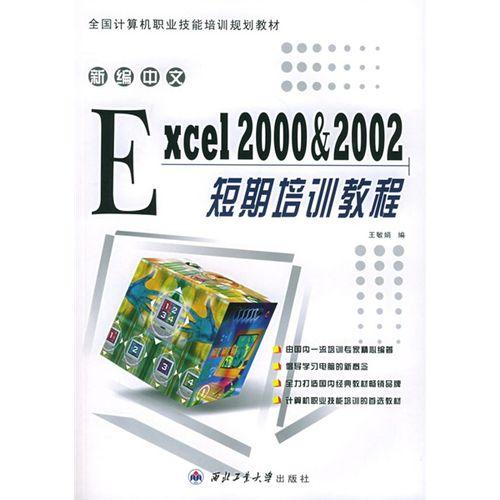 全国计算机职业技能培训规划教材:新编中文excel 2000