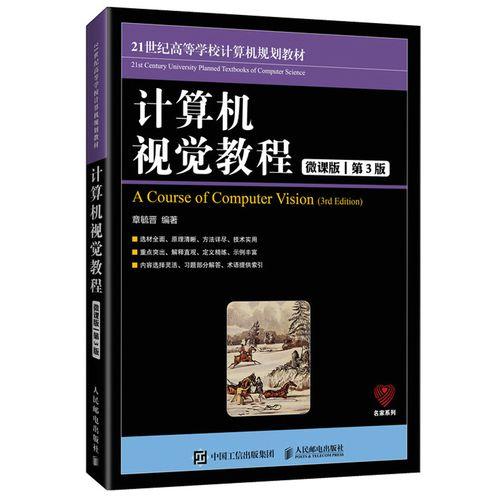 计算机视觉教程 微课版 第3版第三版 章毓晋 人邮社 远程教育或继续