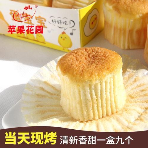 苹果花园蛋宝宝蛋糕180g新鲜现烤早餐糕点小蛋糕点心