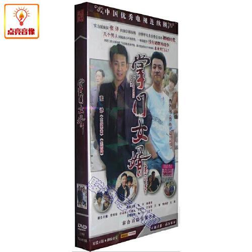 电视剧 掌门女婿 6dvd 张译 徐翠翠 王丽云 正版dvd