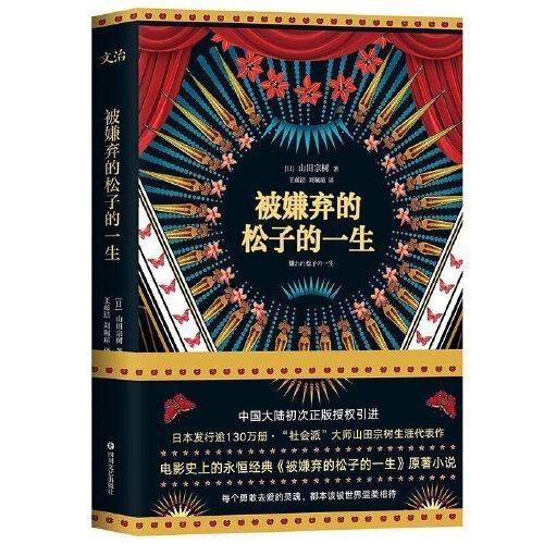 被嫌弃的松子的一生 山田宗树著 中国大陆首次 同名电影原著小说 日本