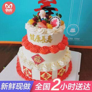 网红三层多层老人生日蛋糕同城配送当日送达全国订 送