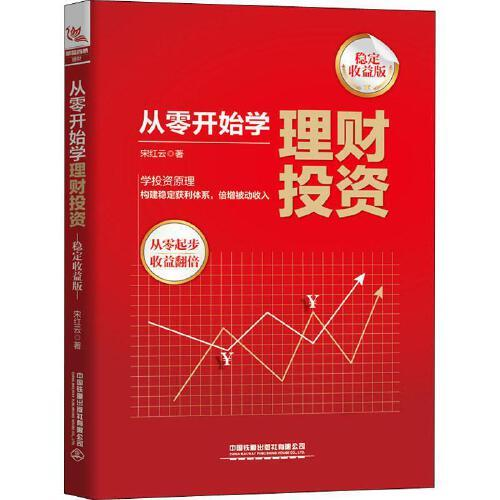 从零开始学理财投资 稳定收益版,宋红云,中国铁道出版