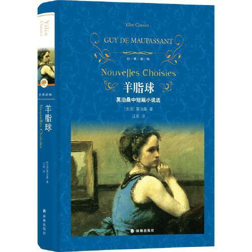 【正版现货】羊脂球 莫泊桑短篇小说选 精装经典译林