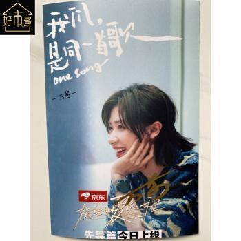 姐姐的爱乐之程郁可唯李斯丹妮等亲笔签名照片+12寸签名海报+相框