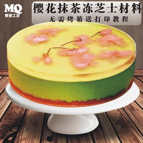樱花抹茶冻芝士蛋糕材料套装 diy免烤新手做慕斯蛋糕