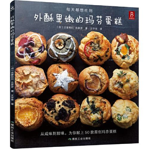 家用 新手入门 西点蛋糕烘焙书籍制作教程大全美食 甜点烘焙甜品下午