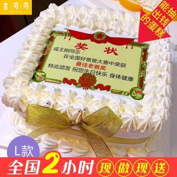 生日蛋糕同城配送当日送达羽毛皇冠照片奖状蛋糕送女朋友老婆老公父母