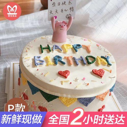 520生日蛋糕送网红女生男生同城配送当日送达定制手绘复古韩式小清新