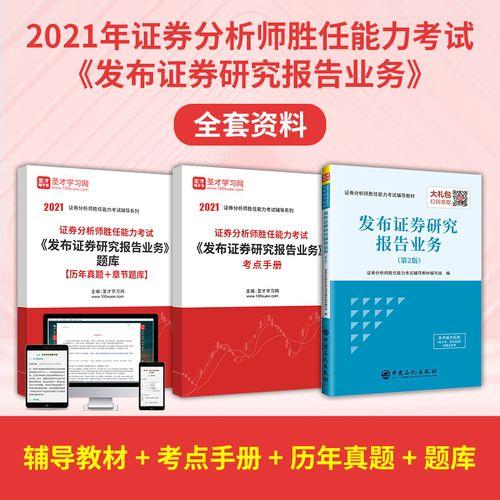 2021年证券分析师胜任能力考试发布证券研究报告业务全套资料辅导教材
