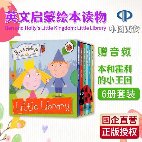 and holly's little kingdom 6册套装 本和霍利的小王国同名动画故事