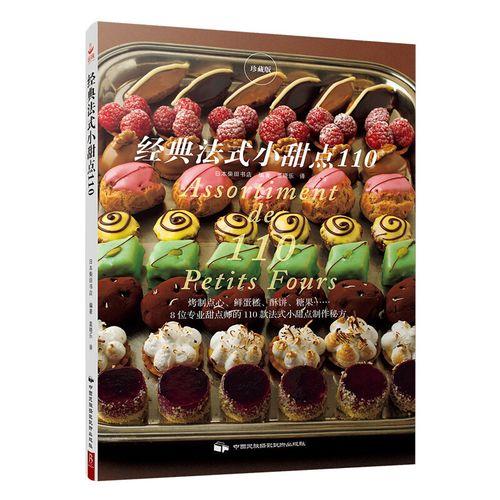 点心鲜蛋糕酥饼糖果书烘焙书烤箱家用烘焙食谱菜谱书籍 新手制作大全