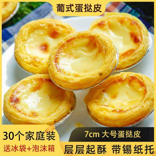 葡式蛋挞蛋挞皮30个烘焙家用自制带锡托蛋挞酥皮半成品葡式蛋挞液