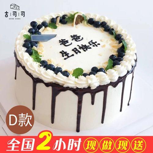 男士麻将跑车男神蛋糕全国订做 d款蓝莓简约款 12英寸(适合7-10人)