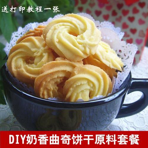 新手做蔓越莓饼干材料套餐烘焙原料diy手工自制黄油曲奇饼干配料