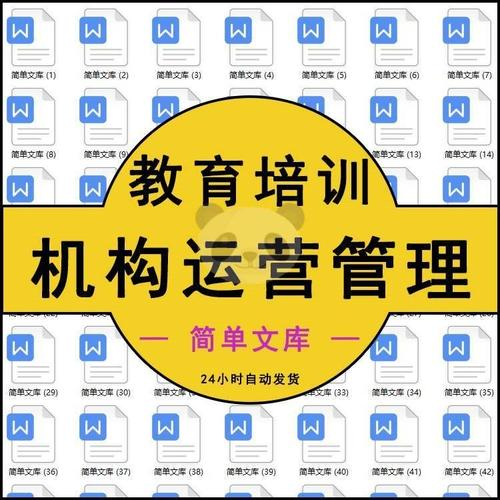 教育机构培训学校运营手册管理资料宝典招生绩效教务