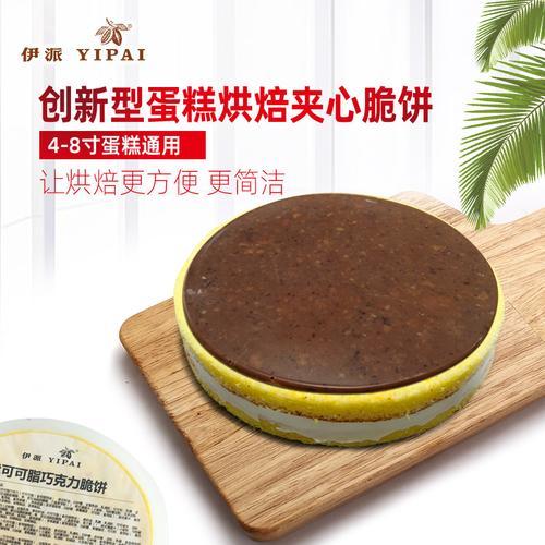 伊派巧克力海盐酷脆酱夹心榛子薄脆饼蛋糕材料烘焙原料蛋糕店专用