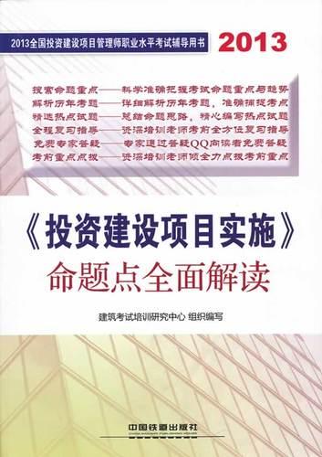 [正版]  投资建设项目实施 建筑考试培训研究中心组织