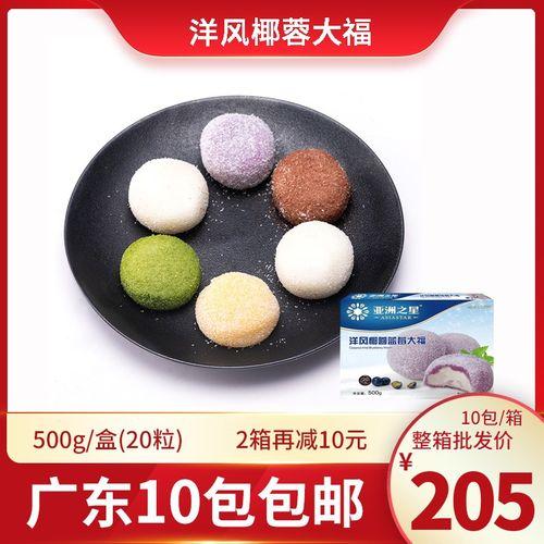 亚洲渔港洋风椰蓉大福500粒 日式慕斯糯米糍霜火