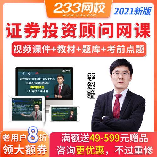 2021证券投资顾问胜任能力网课投顾从业资格考试题库