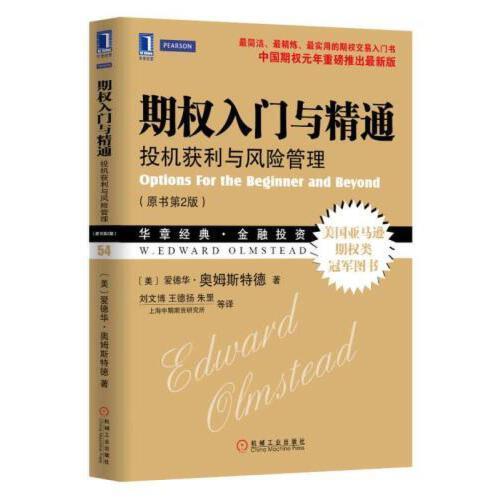 期权入门与精通(原书第2版)[美]爱德华·奥姆斯特德(edward 机械工业