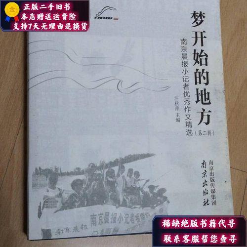 【二手9成新】梦开始的地方 南京晨报小记者*作文精选