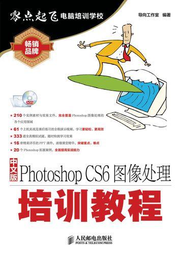 零点起飞电脑培训学校:中文版photoshop cs6图像
