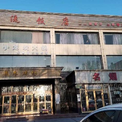 哈密三道岭名流酒店丨迂三道岭煤矿哈密市
