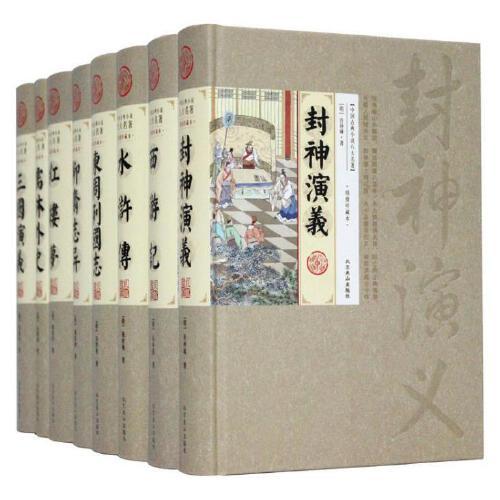 中国古典小说八大名著 正版 四大名著东周聊斋封神外史绣像珍藏本