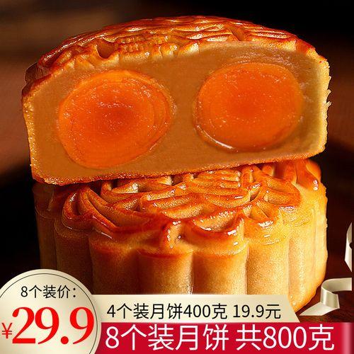 500g双黄蛋黄莲蓉月饼广式中秋散装红豆沙多口味员工送礼盒装团购
