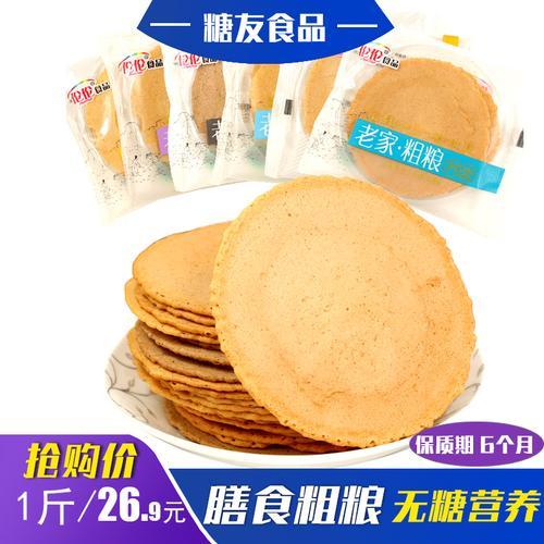 血糖高人群食品糖尿饼病人患者吃的饼干米无糖控糖零食早餐主食物