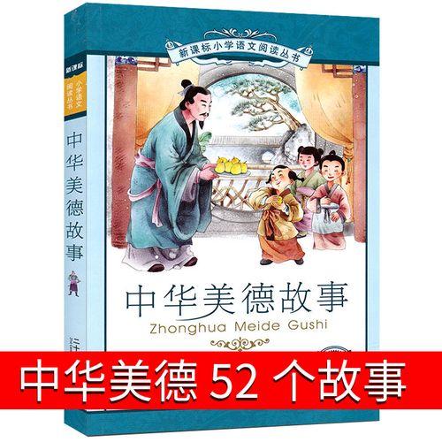 中华美德故事注音版小学生中国传统美德故事精选 彩绘