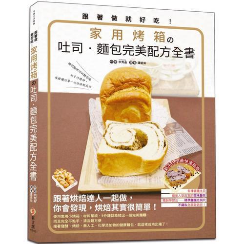 麵包完美配方全書:烘焙的私藏食譜