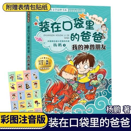 爸爸我的神兽朋友彩图注音版杨鹏2017年新书6-9-12岁儿童文学幻想小说