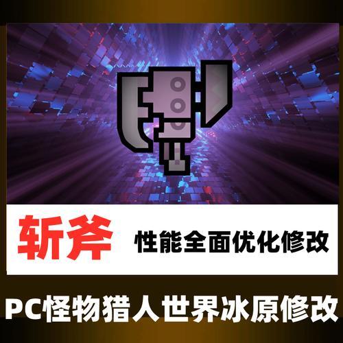 pc电脑怪物猎人世界冰原存档修改器steam斩斧性能优化
