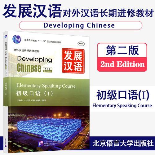 赠pdf版答案+教案/现货正版/发展汉语初级口语1(第二版)/对外汉语长期