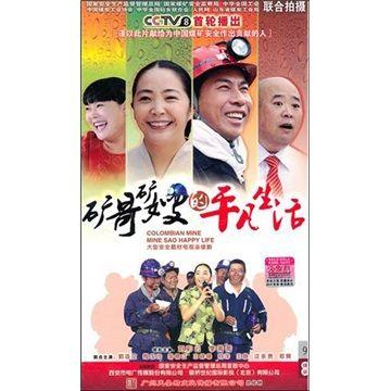 矿哥矿嫂的平凡生活(9dvd)