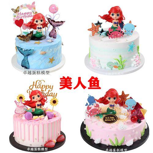 蛋糕模型2021新款 创意卡通美人鱼款生日蛋糕模型橱窗